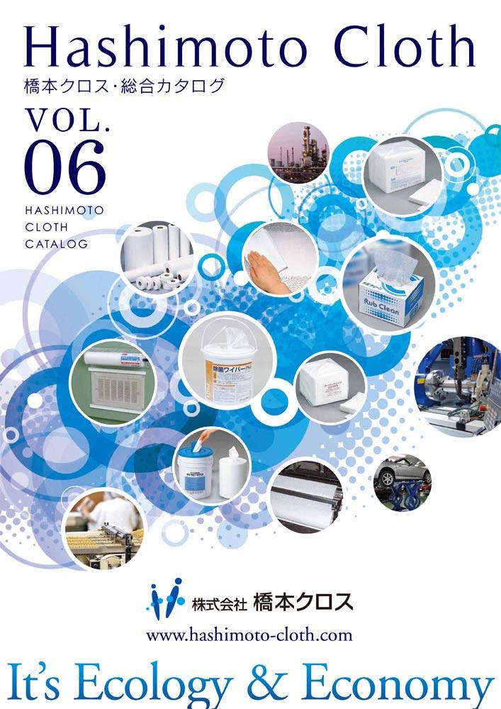 総合カタログ Vol.6
