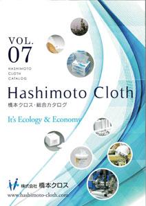 総合カタログ Vol.7