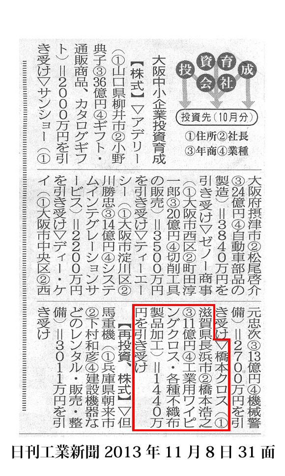 日刊工業新聞にて弊社増資について掲載されました。
