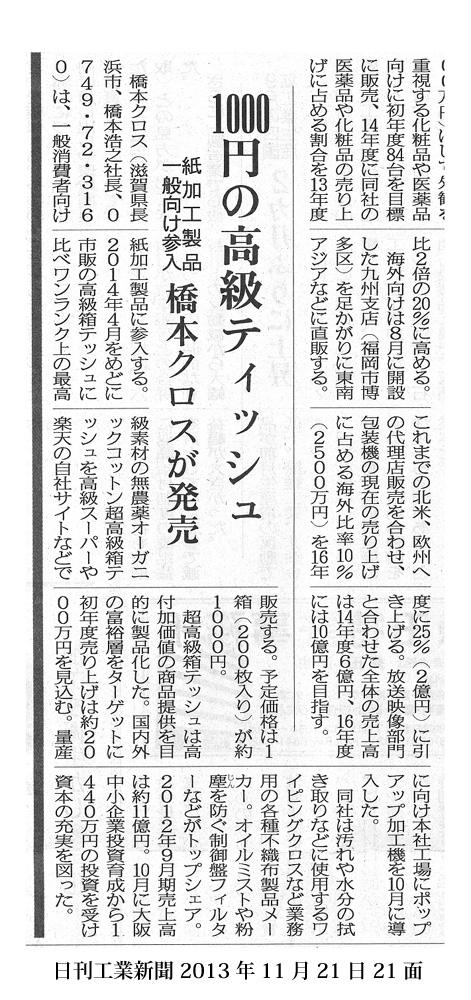 日刊工業新聞 2013年11月21日21面 に弊社の新製品が取り上げられました。