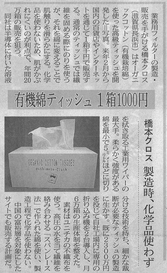 日本経済新聞2013年12月12日京滋欄に弊社の新製品が取り上げられました。