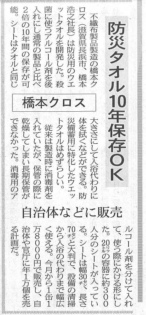 日本経済新聞 2014年1月27日13面 に弊社の新製品が取り上げられました。
